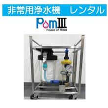 レンタル費用は月々8000円~可能!『非常用浄水機レンタル』 製品画像