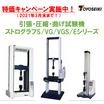 ※特価キャンペーン!引張・圧縮・曲げ試験機 ストログラフシリーズ 製品画像