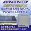 住宅用蓄電システム『POWER DEPO III』 製品画像