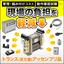 トランス(変圧器)アッセンブリ事業 製品画像