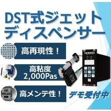 [2019年新型]DST式ジェットディスペンサー 製品画像