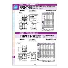 【価格表あり】FRP製開放型膨張タンク 製品カタログ 製品画像