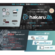 「hakaru.ai byGMO ハカルエーアイ」 製品画像