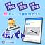 Web文書管理アプリ『伝パト』 製品画像