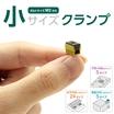 薄物、小物ワークの加工に最適な『小サイズクランプシリーズ』 製品画像