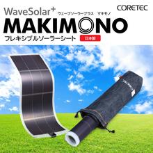 フレキシブルソーラーシート WaveSolar+MAKIMONO 製品画像