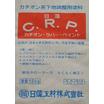 カチオン系下地調整用塗料『日藻C.R.P.』 製品画像