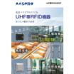 『UHF帯RFID機器 総合カタログ』 製品画像