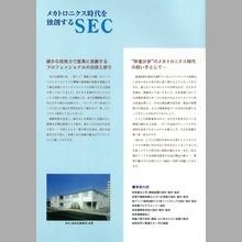 湘南エンジニアリング株式会社 総合案内プレゼント 製品画像