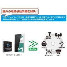 【太陽電池を搭載】表示板を用いた屋外での電力供給ソリューション 製品画像