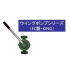 【ハンディポンプ】ウイングポンプシリーズ(FC製・KING) 製品画像