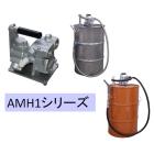 【ハンディポンプ(エア式)】AMH1シリーズ(吐出専用ベーン式) 製品画像