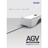 ヘッズ製 無人搬送車(AGV) 製品画像