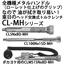 東日ヘッド交換式プリセット形トルクレンチ CL-MHシリーズ 製品画像