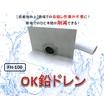 【新】OK鉛ドレンヨコ引き用(フレキシブルホース付)FH-100 製品画像