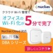 11ac Wave2 クラウド管理型無線LAN『DBAシリーズ』 製品画像