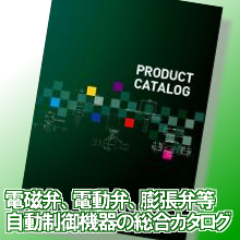 『自動機器(電磁弁、電動弁、膨張弁等)』総合カタログ進呈中! 製品画像