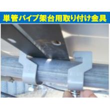 ソーラーパネル用『取り付け金具』 製品画像