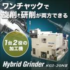 CNCハイブリッドグラインダー『KGI-20N II』 製品画像