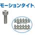 緩み防止ボルト「モーションタイト」※接着剤が不要に! 製品画像