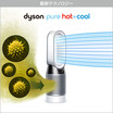 Dyson Pure HotCool 空気清浄 ファン ヒーター 製品画像