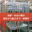【半導体関連】装置の安全カバーフレームの製造 製品画像