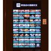 混雑可視化サービス『VACAN AIS』 製品画像