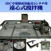 IBC中規模液体輸送コンテナ用 ポータブル撹拌機 製品画像