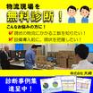 【物流現場を無料診断!】診断事例/診断実績/調査データ 製品画像