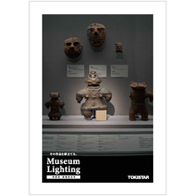 美術館・博物館照明 製品カタログ 製品画像