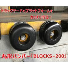 プラットホーム用衝撃吸収材 丸型バンパー『BLOCKS-200』 製品画像