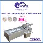 ※無料洗浄実施中!大型食品洗浄機『アクアウォッシュマスター』 製品画像
