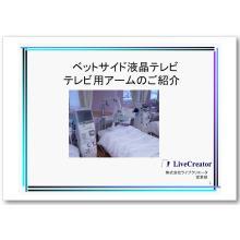 【事例集】ベッドサイド液晶テレビ テレビ用アーム 製品画像