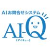 AIが回答するお問合せシステム「AI-Q」導入事例紹介 製品画像