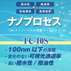 撥水・撥油性に優れた超薄膜表面処理『ナノプロセス TC-10S』 製品画像