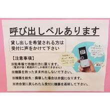 待合室の感染防止に。順番が来たら「呼び出しベル」でお知らせ! 製品画像