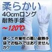 硬くて作業性の悪い耐熱手袋にお悩みではありませんか? 製品画像