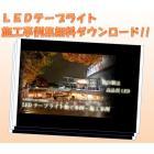 自由な表現が可能!高品質LEDテープライトの施工事例無料進呈! 製品画像