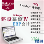 建設工事業向け業務管理システム『建設幕僚IV ERP会計』 製品画像