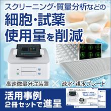 『高速微量分注装置と疎水性・親水性プレート』の活用事例 製品画像