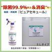 除菌力が99.9%以上!除菌・消臭剤『ピュアセキュール』 製品画像