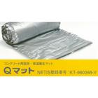コンクリート用湿潤・保温養生マット『Qマット』 製品画像