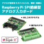 【ラズパイでA/D変換】ラズベリーパイ絶縁型 A/Dボード 製品画像