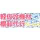 【機材の数量確認・メンテナンス】軽仮設機材の棚卸代行サービス 製品画像