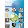 『安全・防犯・保安・駐車場用品』総合カタログ 製品画像