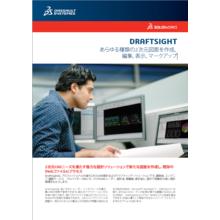 DraftSight データシート(最新) 製品画像