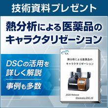 【特集号】熱分析による医薬品のキャラクタリゼーション 製品画像