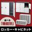 【SHUTER(シューター)】ロッカー&キャビネット特集 製品画像