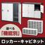 【SHUTER(シューター)】 ロッカー&キャビネット特集 製品画像