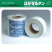 段ボール箱リユース用テープ『はがせるダン』 製品画像